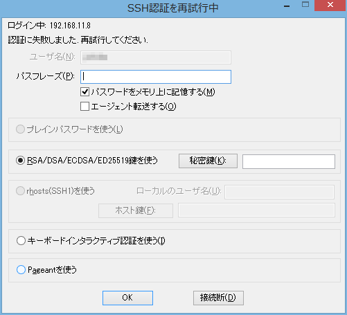 Tera Term SSH認証を再試行中の画面