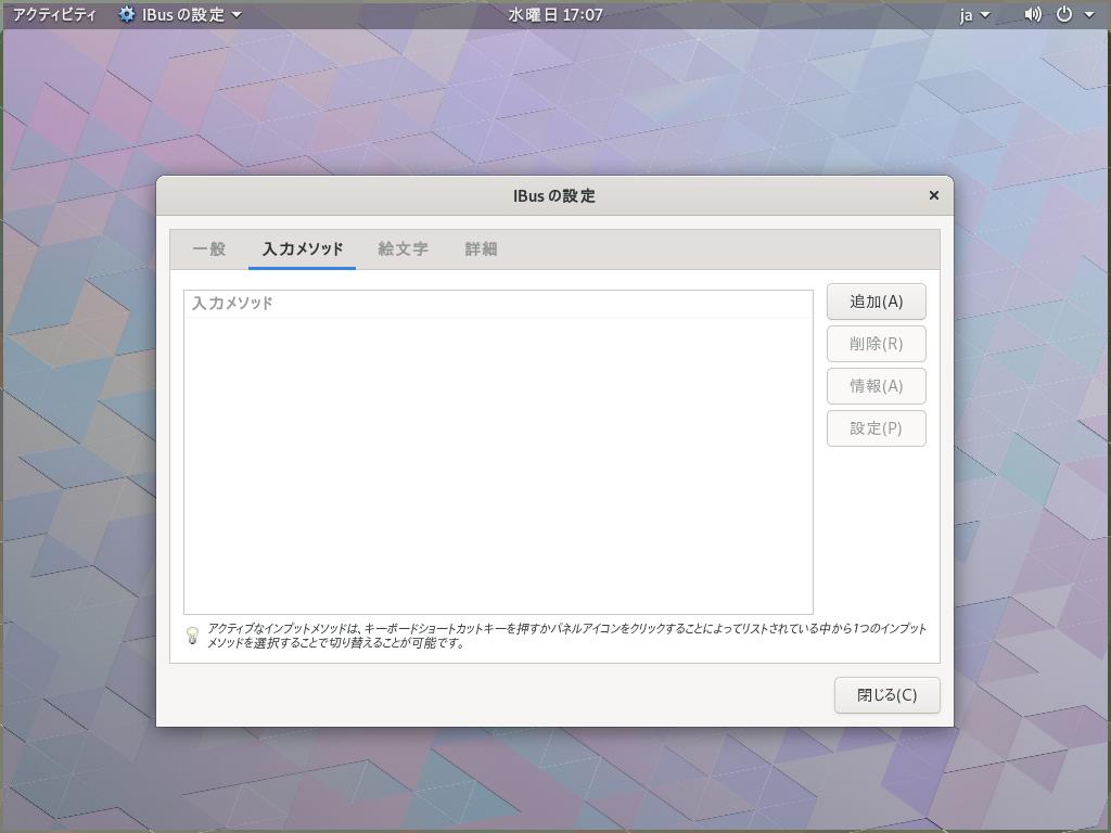 GNOME IBusの設定2