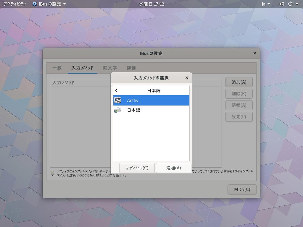 GNOME IBusの設定4