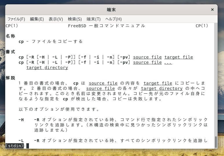 "FreeBSD ""jman cp"""