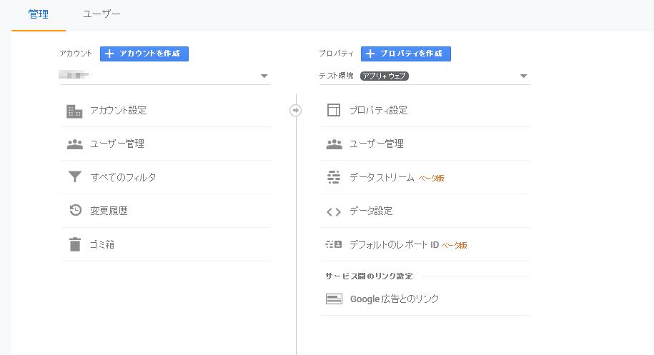 Googleアナリティクス-管理画面のプロパティのメニュー2