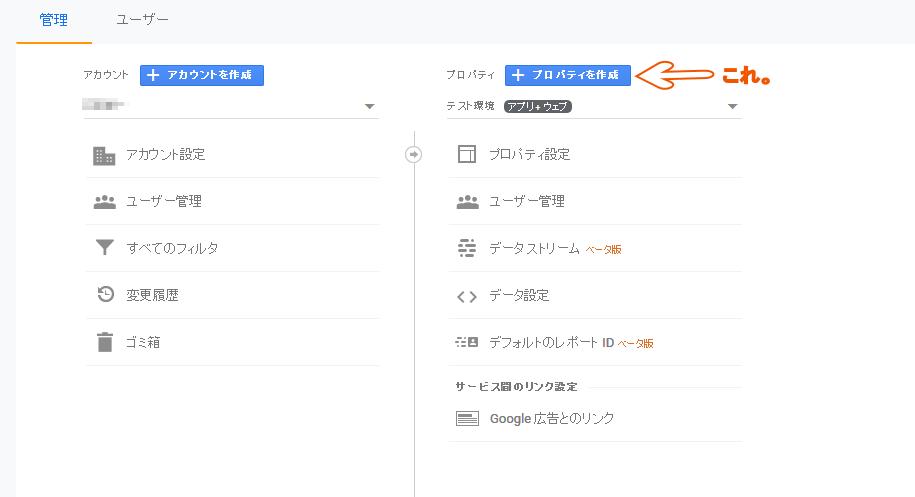 Googleアナリティクス-管理画面のプロパティのメニュー3